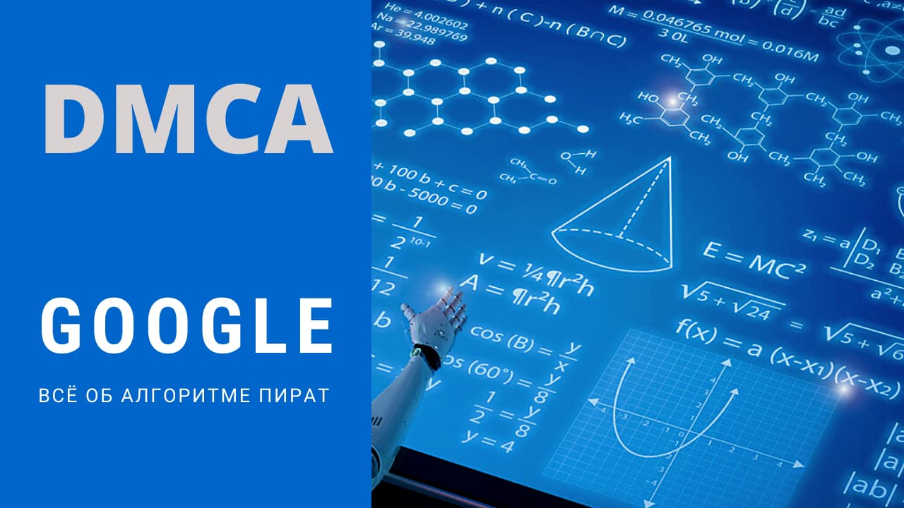 Google and DMCA