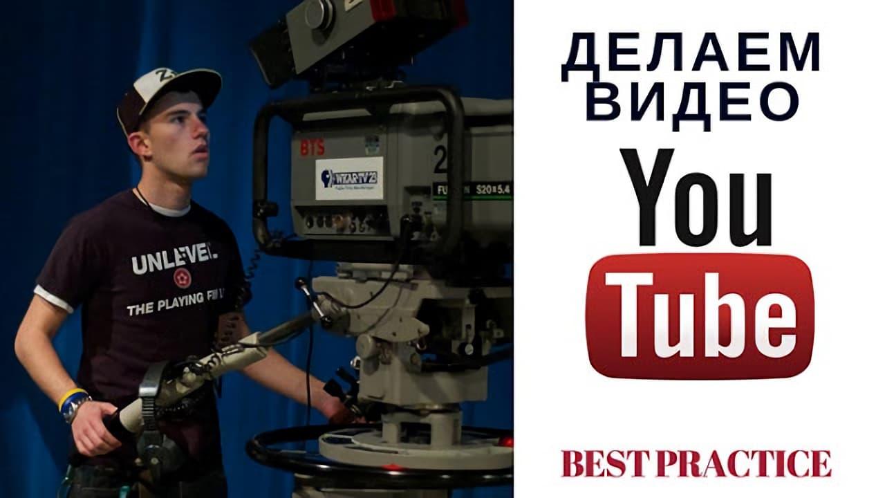 Как создать видео