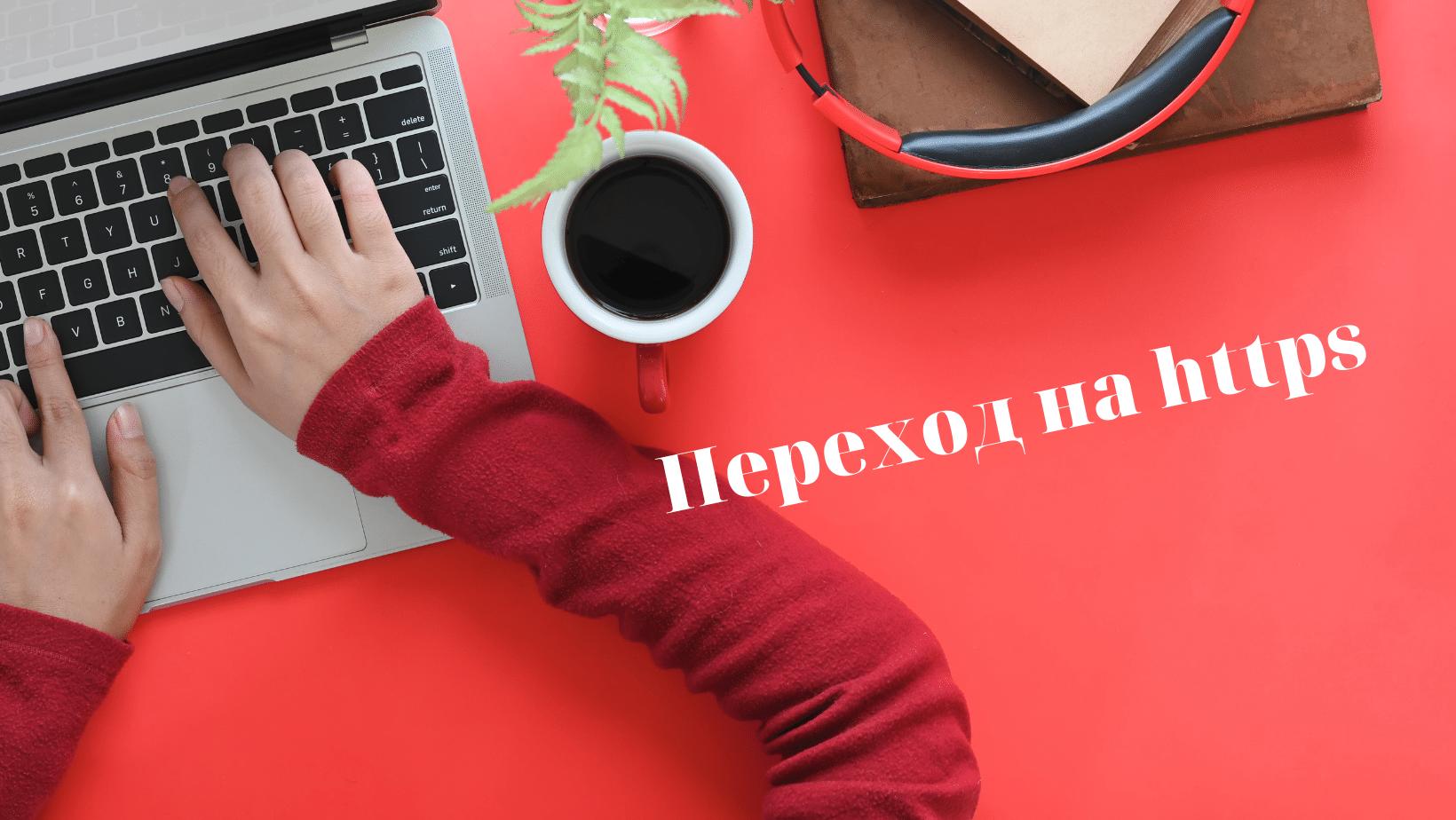 Переход на HTTPS