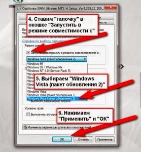 Установка драйверов МТС Коннект под Windows 7 - шаг 3