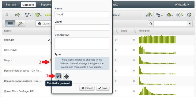 BigML - создание набора данных