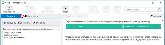 Парсер ПС Netpeak Checker