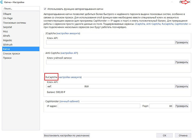 Настройка API Rucaptcha в Netpeak Checker