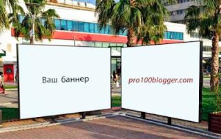 Эффективность баннерной рекламы на сайте