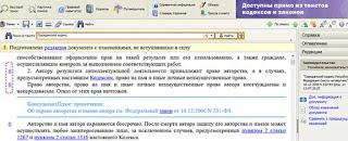 КонсультантПлюс - система законодательства