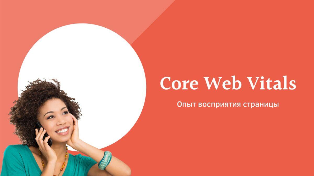 Опыт восприятия страницы - Core Web Vitals