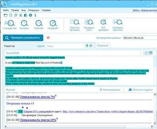 Проверка текста на уникальность сервисом eTXT