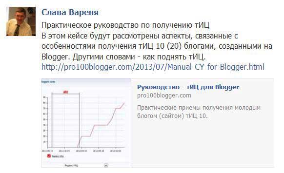 Open Graph Protocol
