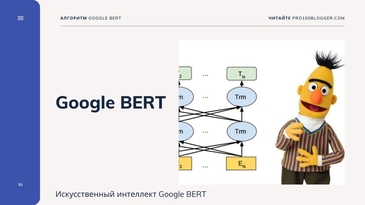 Google BERT