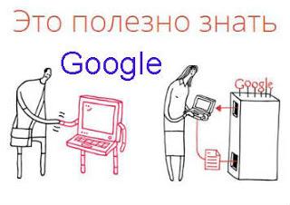 Это полезно знать - новый образовательный проект Google