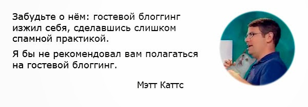 Мэтт Каттс о гостевом блоггинге