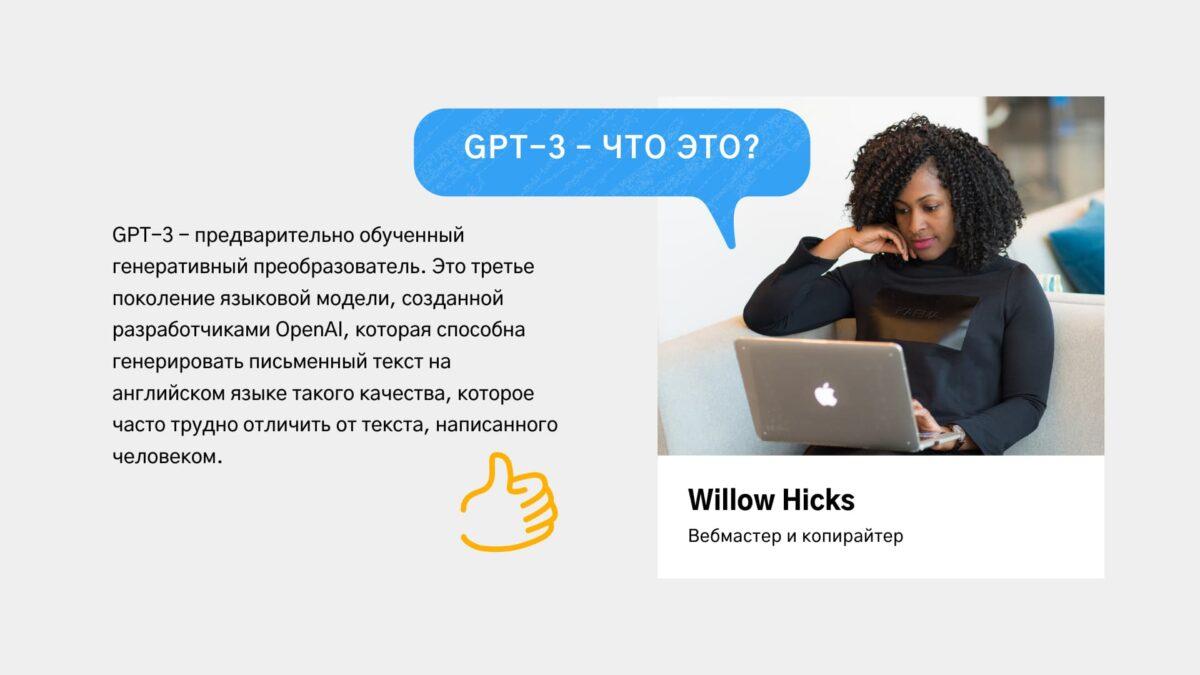 Доступ к GPT-3