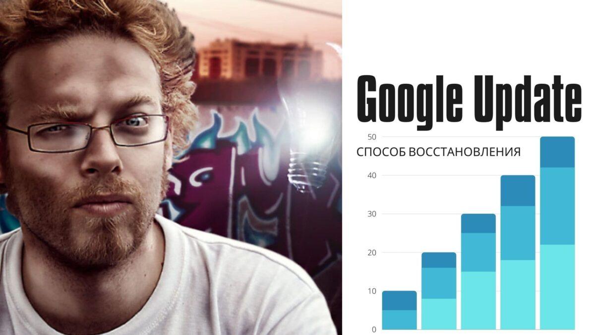 Восстановление трафика после майского апдейта Google