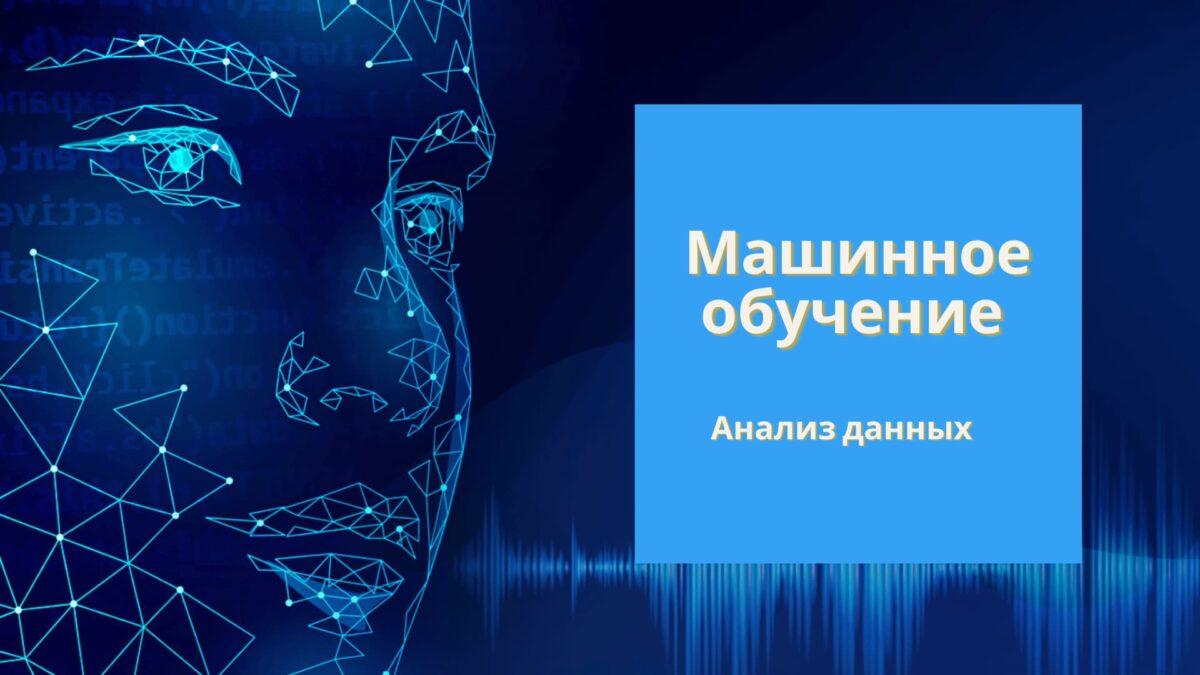 Машинное обучение и анализ данных о позициях сайта