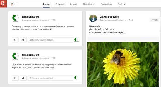 Обновление социальной сети Google+
