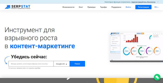 Начало работы в Serpstat