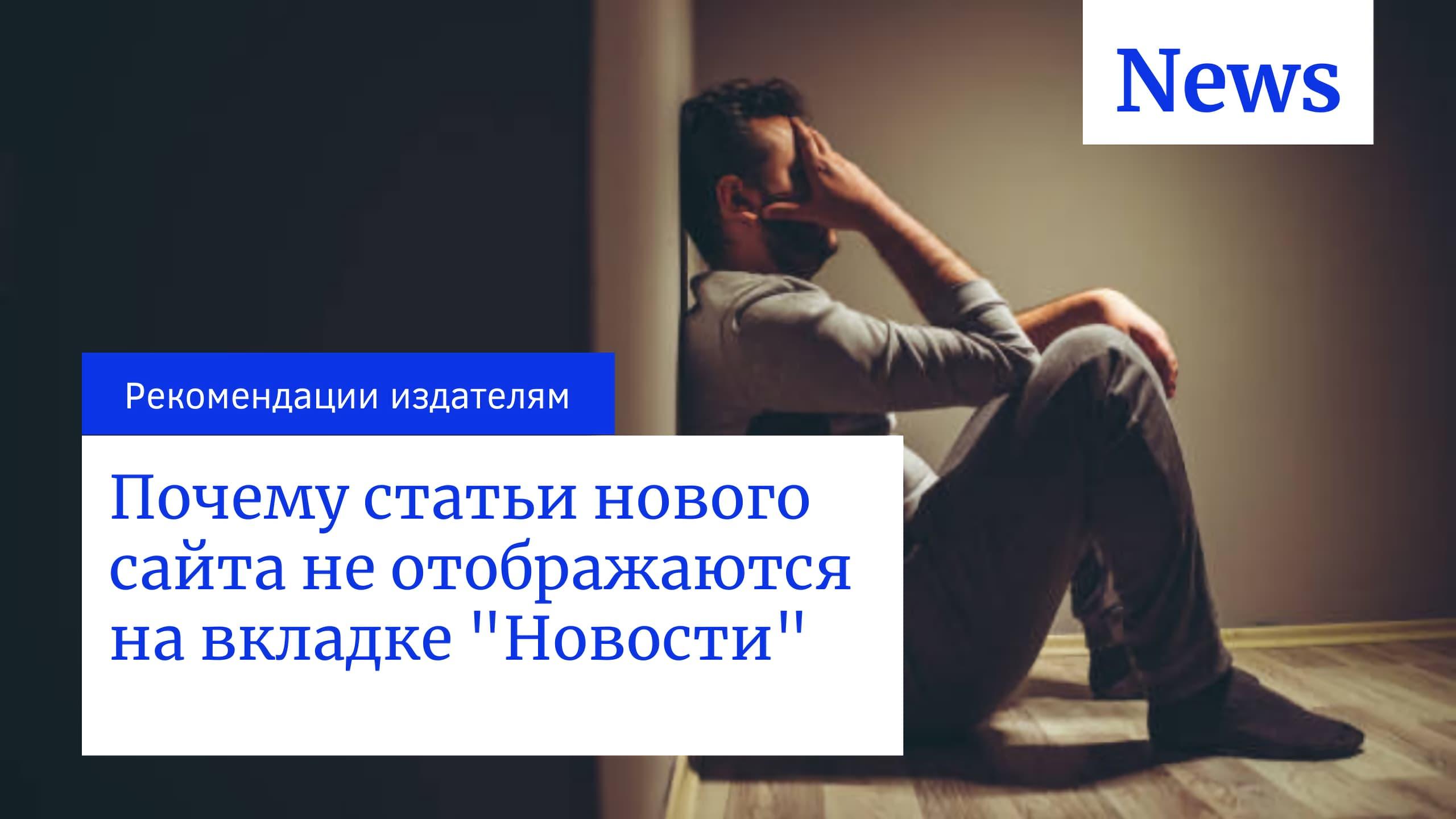 Почему статьи нового сайта не отображаются на вкладке Новости